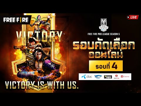 Free Fire Pro League Season 5 : Qualifier Round 4