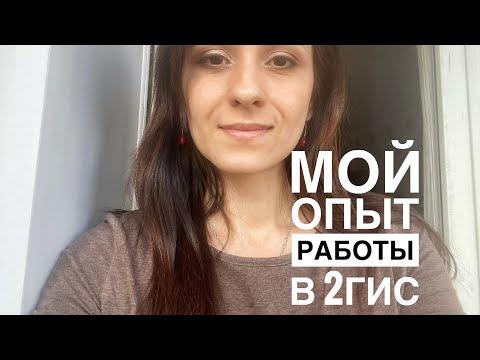 МОЙ ОПЫТ РАБОТЫ В СПРАВОЧНИКЕ 2ГИС