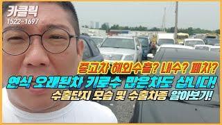 인천 중고차 수출단지 / 내차는 어느나라로 갈까? 어떤…