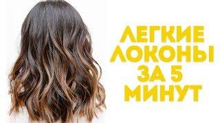 как сделать легкие волны видео на волосах в домашних условиях