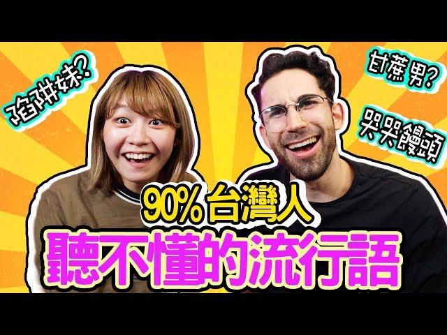 陷阱妹?甘蔗男?哭哭饅頭?🤣 台灣的流行語大PK!!🔥🇹🇼 TAIWANESE SLANG CHALLENGE!