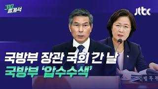 장관 국회 간 날…검찰, '추미애 아들 의혹&#…