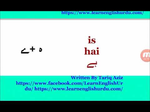 "Learn to pronounce ""IS"" ""hai"" in urdu ! how to read write and speak is in urdu"