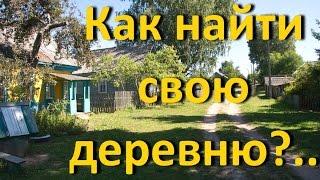 Как найти свою деревню // Из города в деревню