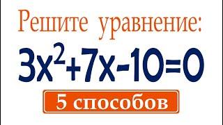 5 способов решения квадратного уравнения ★ Как решать квадратные уравнения?