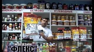 Магазин Флекс Оренбург питание aTech Nutrition