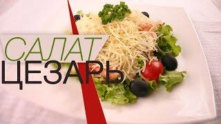 Салат Цезарь: Рецепт салата цезарь. Домашние рецепты