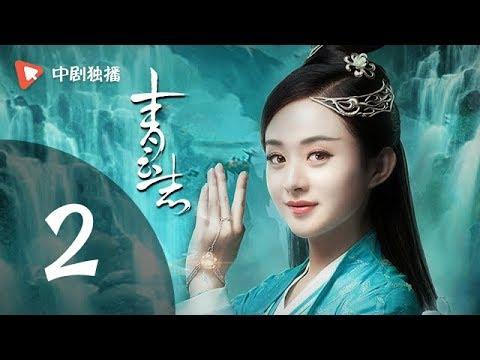 青云志 第2集(李易峰、赵丽颖、杨紫领衔主演)|   诛仙青云志