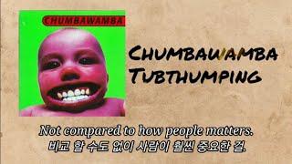 Chumbawamba - Tubthumping [자막]