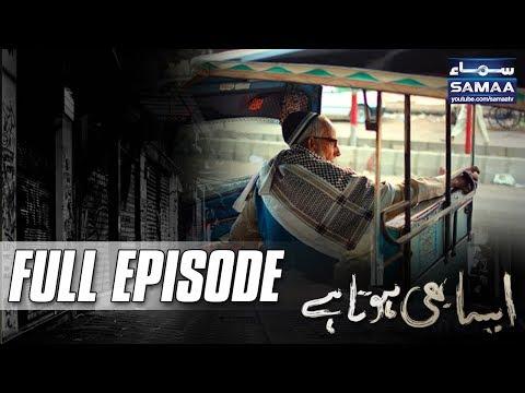 Rickshaw Driver | Aisa Bhi Hota Hai | SAMAA TV | 09 Sept 2017