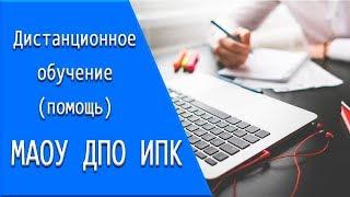 МАОУ ДПО ИПК: дистанционное обучение, личный кабинет, тесты.