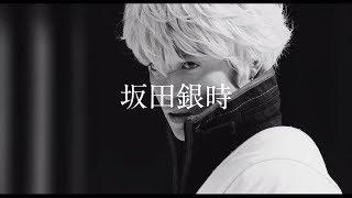映画『銀魂2 掟は破るためにこそある』主題歌特別映像【HD】2018年8月17日(金)公開