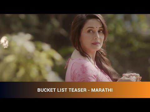 Bucket List (Marathi Movie Official Teaser) - Madhuri Dixit