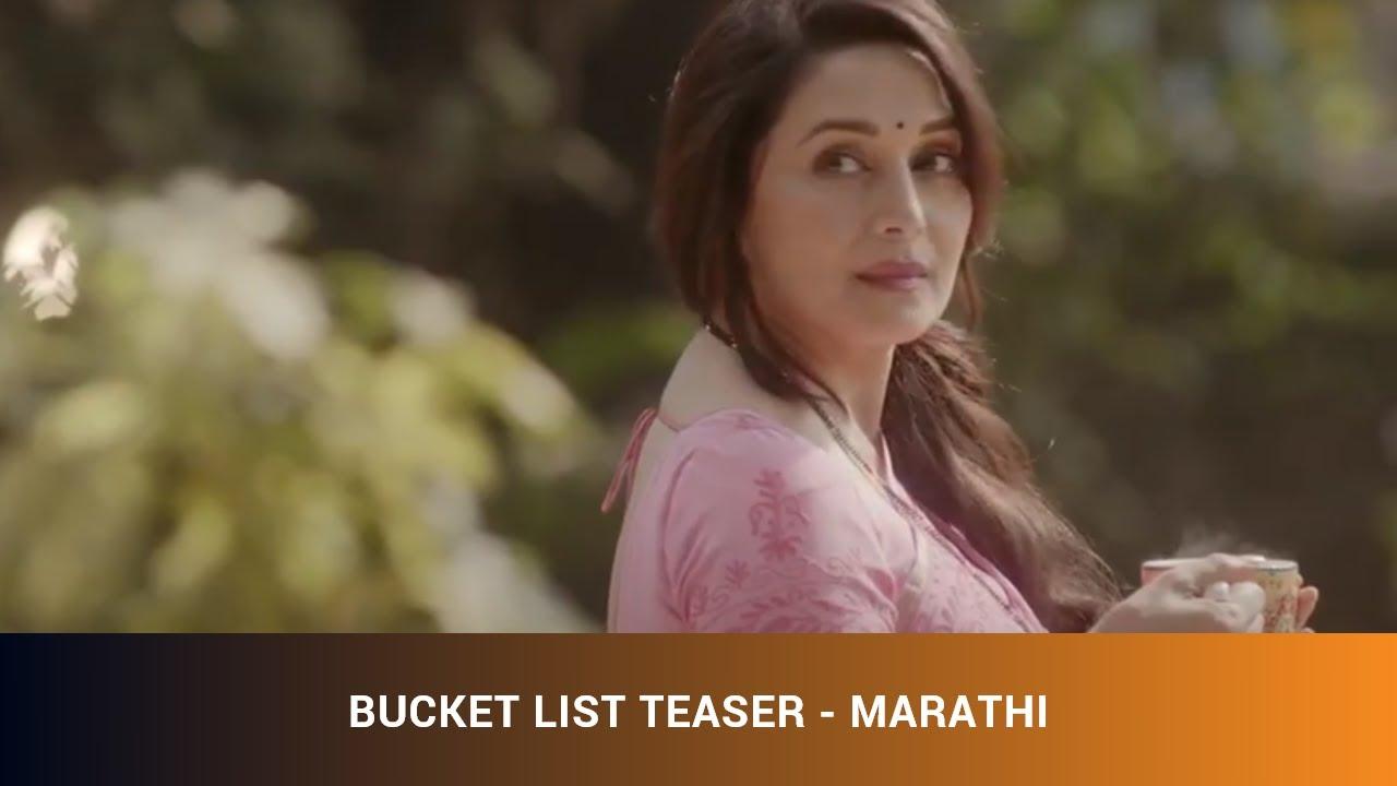 marathi movie bucket list official teaser madhuri