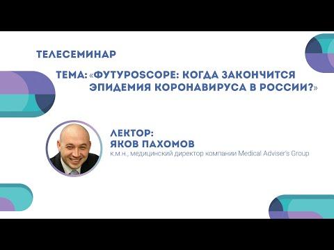 ФутуроSCOPE: когда закончится эпидемия коронавируса в России? Яков Пахомов
