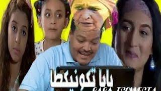 Film Marocain 2015 Baba Tconecta - الفيلم المغربي لعبد الله فركوس بابا تكونيكتا