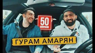 Стендап комик АМАРЯН машина САБУРОВА и слово хач YouTube vs ТНТ LABELCOM 50 вопросов