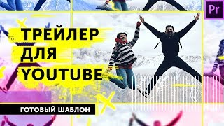 Трейлер для канала YouTube за 10 мин. Готовый проект Adobe After Effects 0+