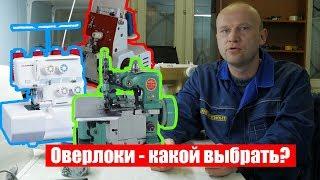 видео Как выбрать швейную машинку для дома + рейтинг лучших фирм