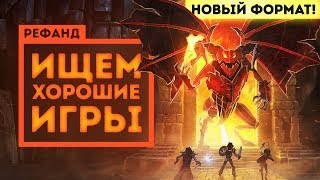 Рефанд?! — Book of Demons, DUSK, Hentai Girl Linda, The Last Sigil, Don't Stand Out, Saboteur!...