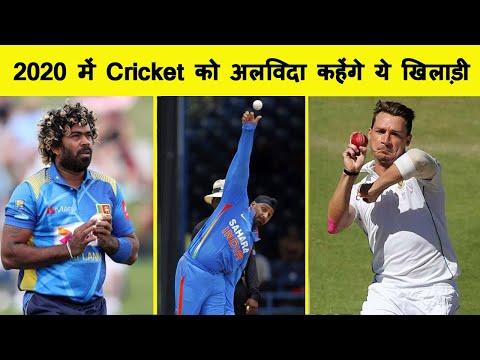 10 Cricketers Who'll Retire in 2020 | 10 क्रिकेटर जो कि 2020 में सन्यास ले लेंगे