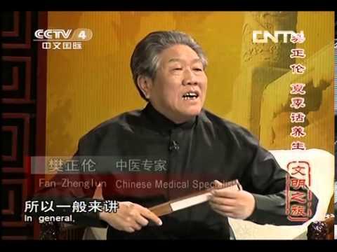 文明之旅 《文明之旅》 20130722 樊正倫 夏季話養生 - YouTube