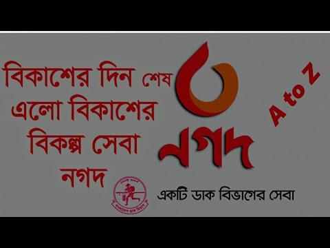 Nagad- ডাক বিভাগের নগদ Mobile Banking || nagad bd