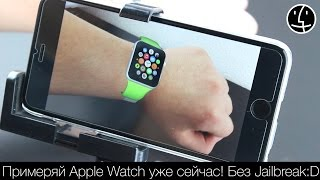 Примеряй Apple Watch уже сейчас! Виртуальная реальность! AR Watch.