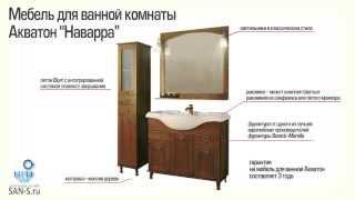 Мебель для ванной Акватон(, 2013-07-29T15:38:06.000Z)