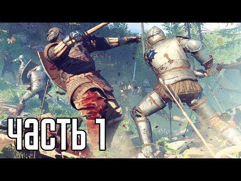 Kingdom Come: Deliverance Прохождение На Русском #1 — СИМУЛЯТОР СРЕДНЕВЕКОВЬЯ!