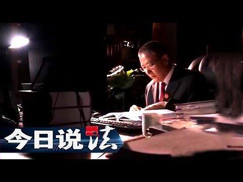 《今日说法》 20171210 大法官开庭 九年后的国家赔偿 | CCTV今日说法官方频道