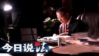 《今日说法》 20171210 大法官开庭 九年后的国家赔偿   CCTV今日说法官方频道