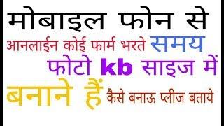 Mobile phone से किसी photo को KB Resize में कैसे बदले/how to image KB resize fram mobile phone