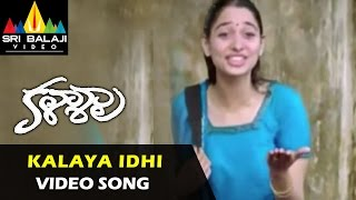 Kalasala Songs | Kalaya Idhi Nizama Video Song | Tamannah, Akhil | Sri Balaji Video