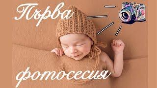 Първата фотосесия на новородения Габриел 📷😍