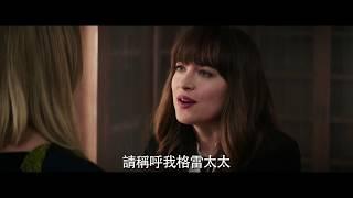 【格雷的五十道陰影:自由】- 台美票房冠軍篇 - 現正浪漫熱映中