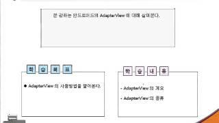 Android(안드로이드) Tutorials- 제46강 AdaperView의 개념