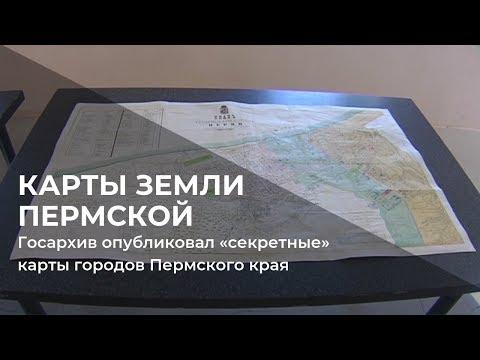 Госархив опубликовал «секретные» карты городов Пермского края