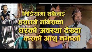 Manish Limbu || मनिस लिम्बुलाई माया गर्नुहुने सवैजनाले हेर्नै पर्ने भिडियो || ARUN POST ||