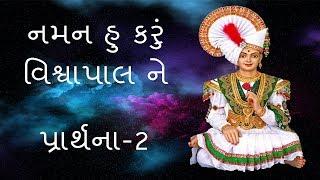 Naman Hu Karu Vishvpalne   Prathana #2