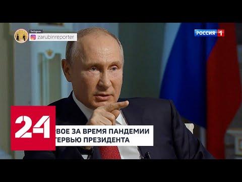 Первое интервью Путина за время пандемии // Анонс Москва. Кремль. Путин от 14.06.20