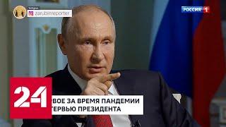 """Первое интервью Путина за время пандемии // Анонс """"Москва. Кремль. Путин"""" от 14.06.20"""