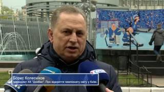 Борис Колесников - о старте чемпионата мира по хоккею в Киеве