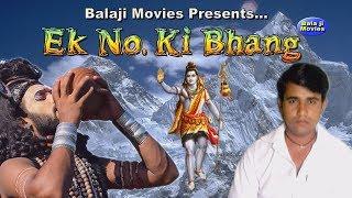 Vinod Shahpuriya Latest Shiv Bhole Dj Song