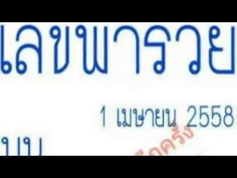 เลขเด็ดงวดนี้ หวยซองเลขพารวย (บน-ล่าง) 1/04/58