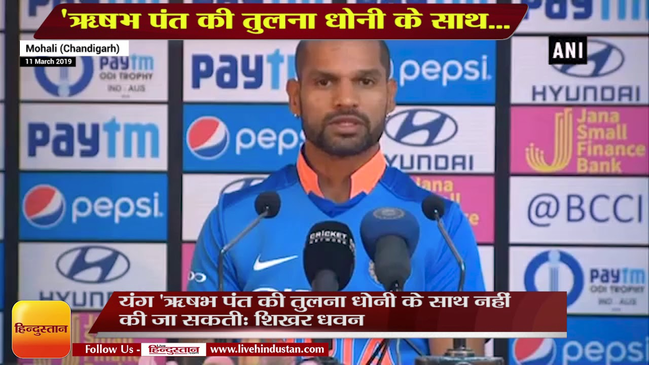 India vs Australia: Rishabh Pant can't be compared with MS Dhoni: Shikhar Dhawan