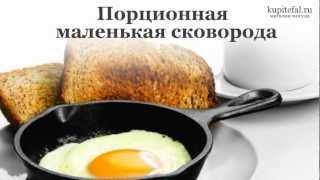 Порционная маленькая сковорода Kupitefal.ru(, 2013-03-17T15:04:54.000Z)