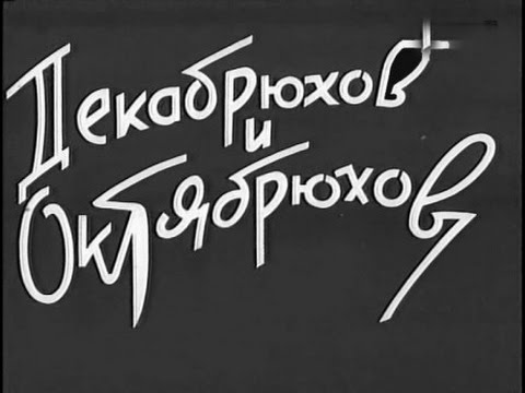 Декабрюхов и Октябрюхов - комедийный фильм