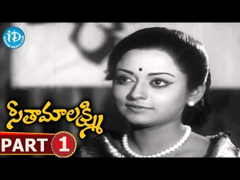 Seetha Mahalakshmi Full Movie Part 1 | Chandra Mohan, Rameshwari | K Viswanath | KV Mahadevan