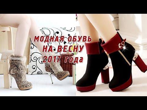 МОДНАЯ ОБУВЬ 2017 на весну! Тренды в женской обуви: Ботильоны, Челси! Fashion trend shoes